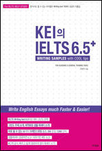 KEI의 IELTS 6.5+ Writing Samples with COOL tips